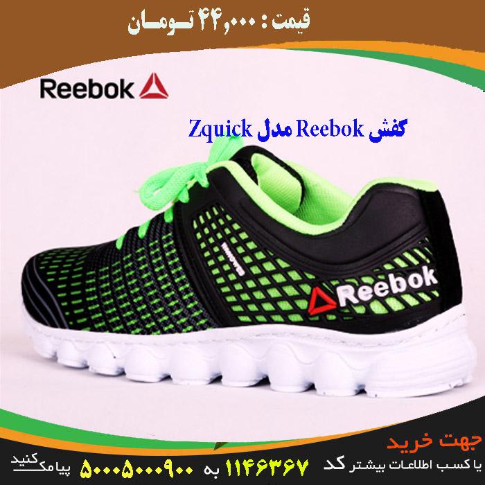 قيمت انبوه كفش Reebok مدل Zquick, قيمت كلي كفش Reebok مدل Zquick, قيمت جزيي كفش Reebok مدل Zquick, مركز قيمت كفش Reebok مدل Zquick, قيمت قسطي كفش Reebok مدل Zquick, قيمت فوق العاده كفش Reebok مدل Zquick, قيمت همگاني كفش Reebok مدل Zquick, قيمت پاييزه كفش Reebok مدل Zquick, قيمت بهاره كفش Reebok مدل Zquick, قيمت تابستانه كفش Reebok مدل Zquick, قيمت زمستانه كفش Reebok مدل Zquick,