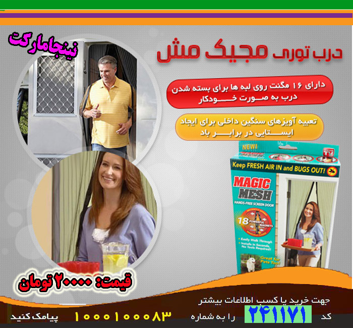 فروش پیامکی درب توری مجیک