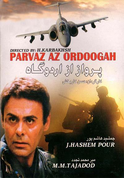 دانلود رایگان فیلم ایرانی پرواز از اردوگاه 1372