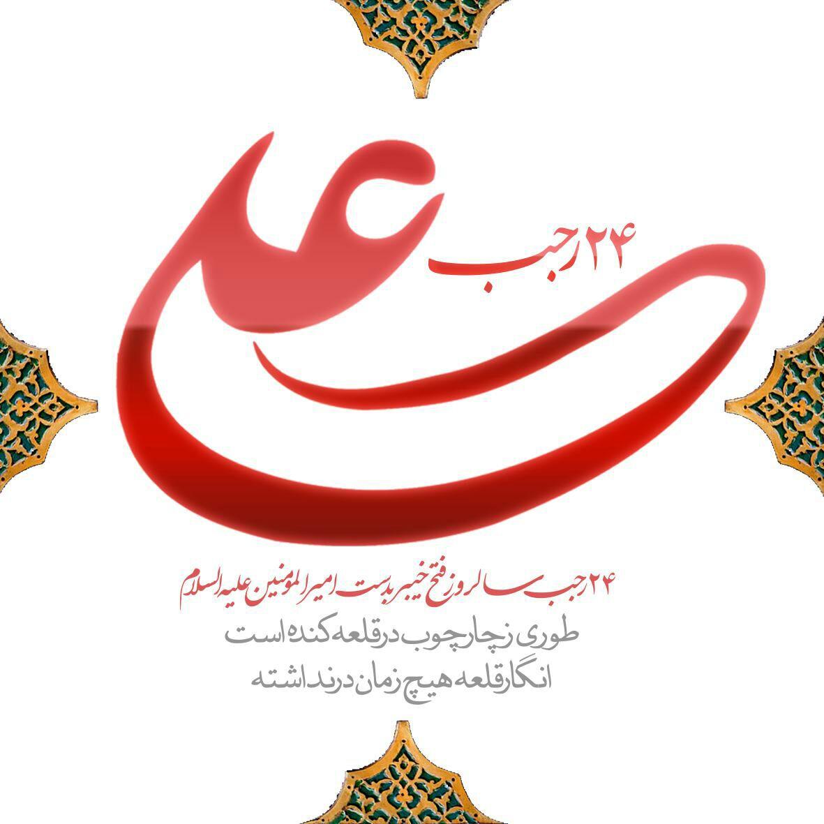 24 رجب روز فتح خیبر و قتل مرحب