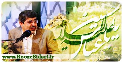 مولودی امام حسین(ع) 95 محمدرضا طاهری