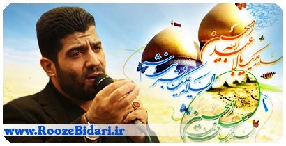 مولودی امام حسین(ع) 95 روح الله بهمنی