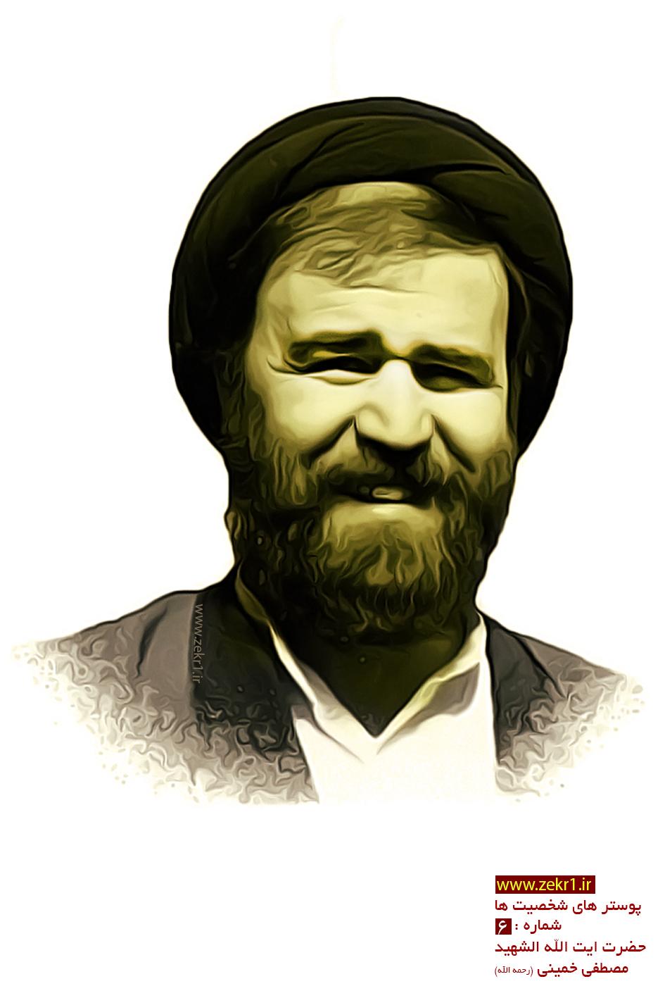 پوستر شهید مصطفی خمینی