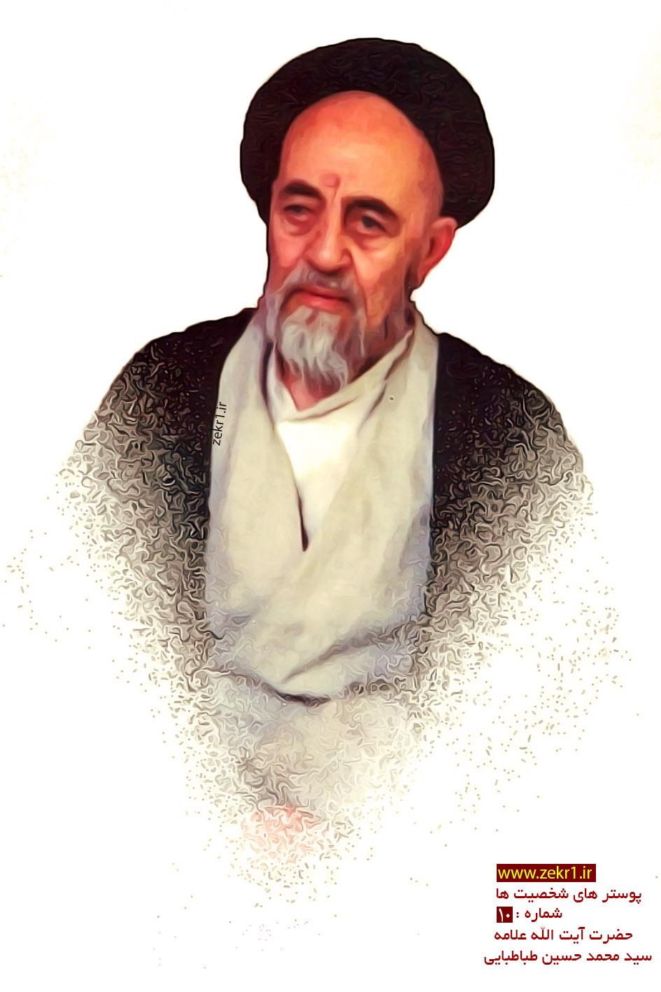 پوستر حضرت ایت الله علامه سید محمد حسین حسینی طهرانی (رحمه الله)