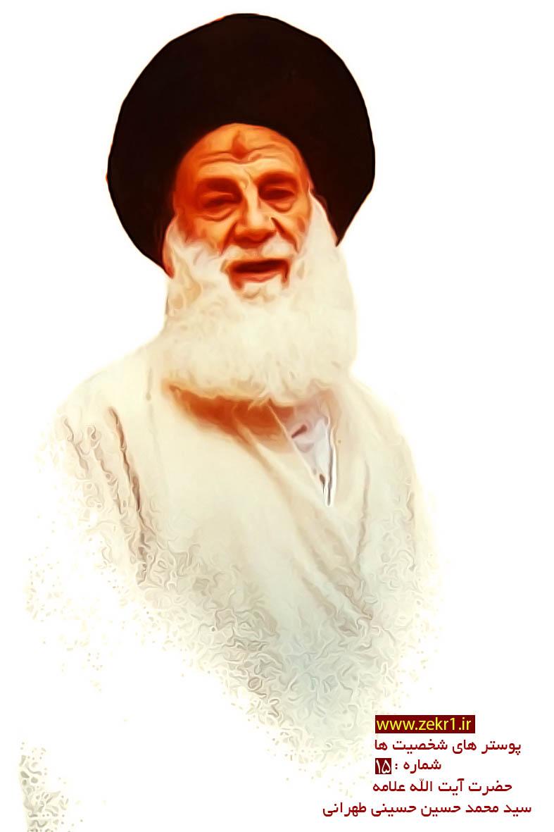 پوستر علامه سید محمد حسین حسینی طهرانی (ره)