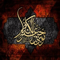 شیعیان از امام موسی کاظم(ع) چه میدانید؟