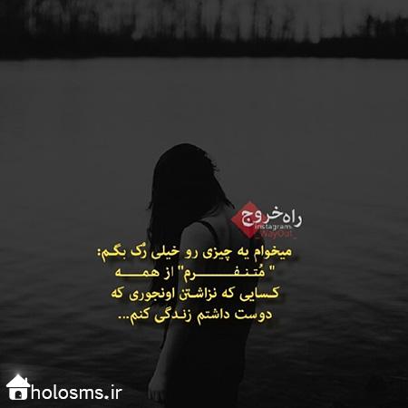 عکس نوشته تنفر - هلو اس ام اس