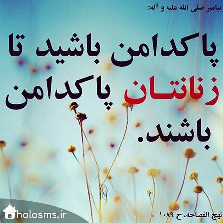 حدیث حضرت محمد (ص) - هلو اس ام اس