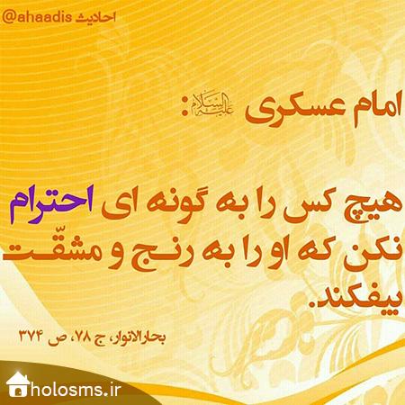 حدیث امام عسکری (ع) - هلو اس ام اس