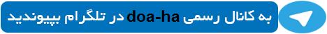 کانال تلگرام سایت دعا