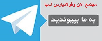 کانال تلگرام پارس آسیا