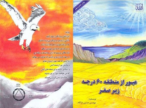 نتیجه تصویری برای کتاب 60درجه site:http://c60esfahan.mihanblog.com