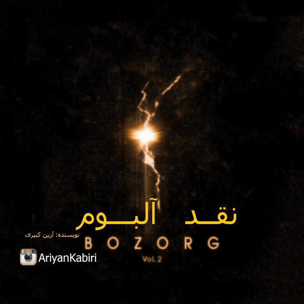 نقد آلبوم بزرگ توسط آرین کبیری instagram.com/AriyanKabiri