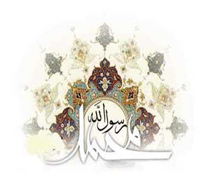 جدیدترین اس ام اس های تبریک مبعث حضرت محمد ص 16 اردیبهشت 95