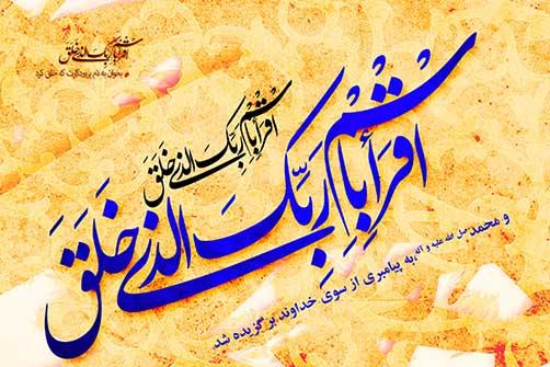 اهداف بعثت پیامبر اسلام (ص) - یاد و خاطره شهدا