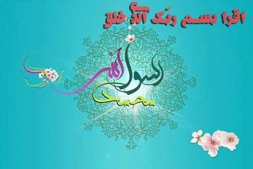 اهداف بعثت پیامبر اسلام (ص) - مقالات دینی ومذهبی