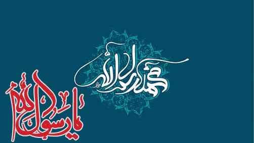 اهداف بعثت پیامبر اکرم صلوات الله علیع - مطالب دینی ومذهبی