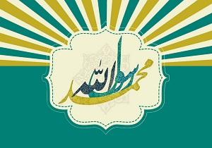 دانلود مولودی و مدیحهسرایی و سرودهای مبعث پیامبر اکرم (ص) 16 اردیبهشت 95