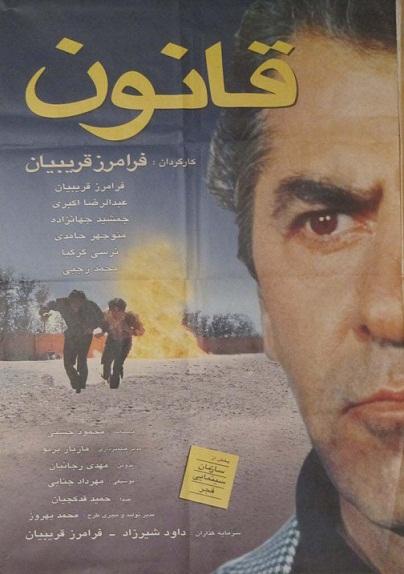 دانلود فیلم ایرانی قانون محصول 1374