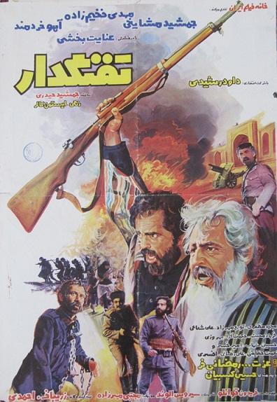 دانلود رایگان فیلم سینمائی تفنگدار 1362