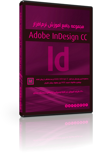 Adobe InDesign CC Top Learning Collection