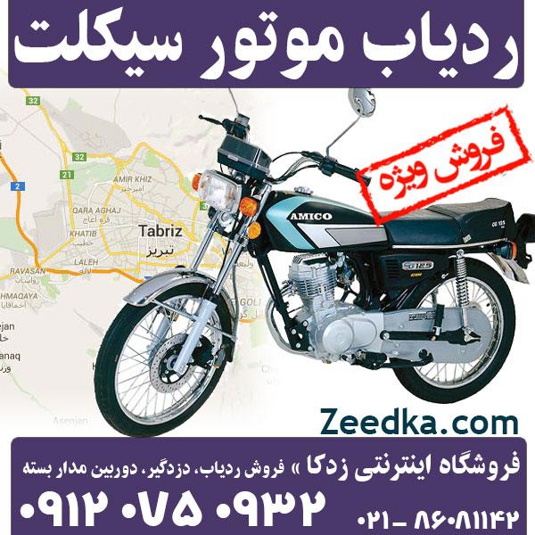 فروش ردیاب موتور سیکلت