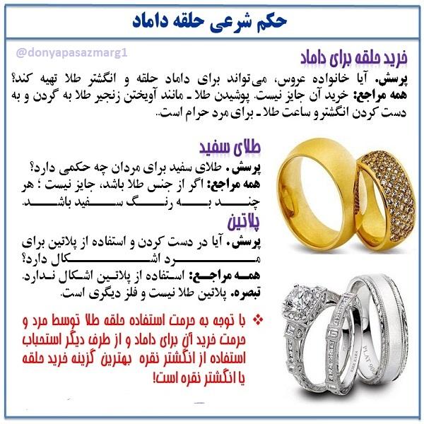 چرا طلا برای زنان مفید است