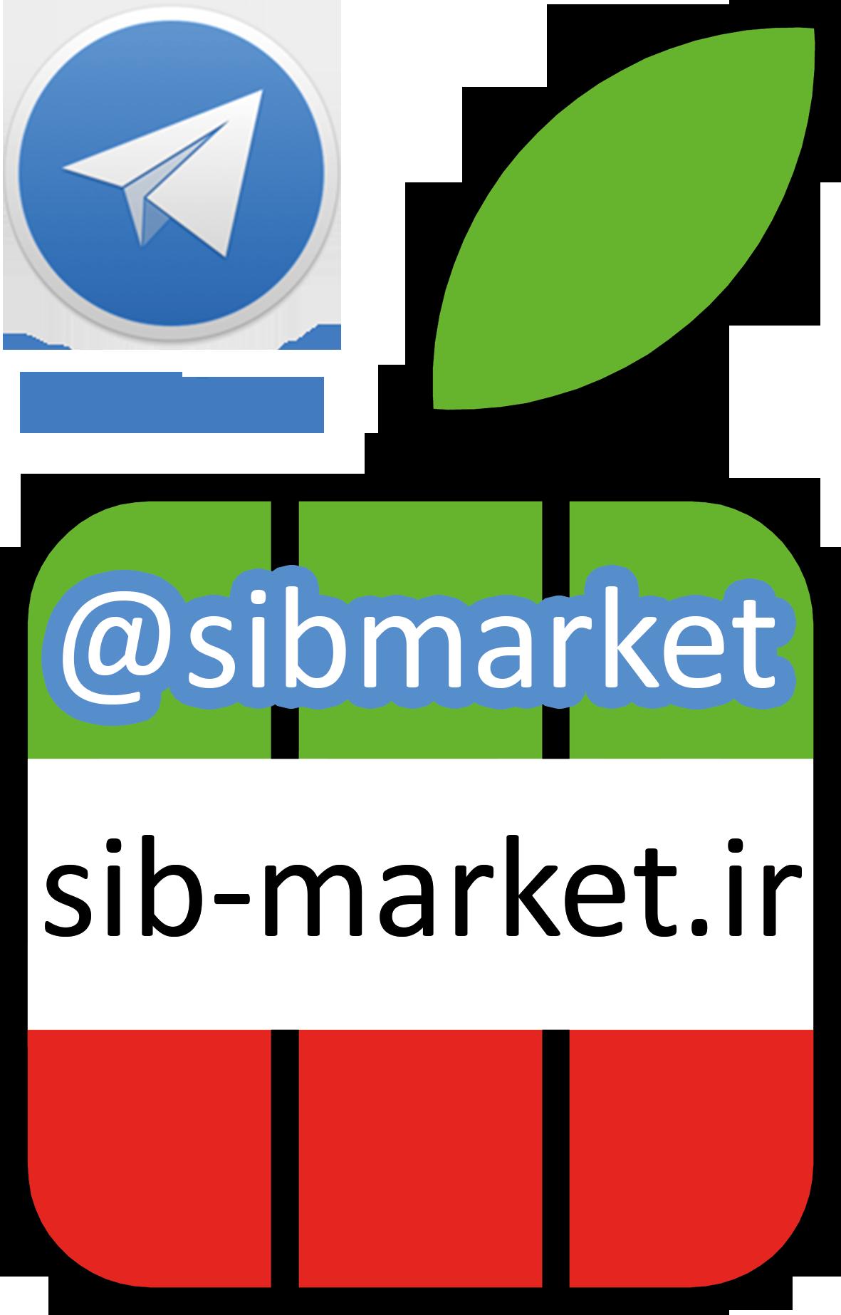 کانال رسمی سیب مارکت در تلگرام