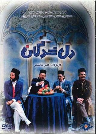 دانلود رایگان فیلم سینمائی دلشدگان 1370