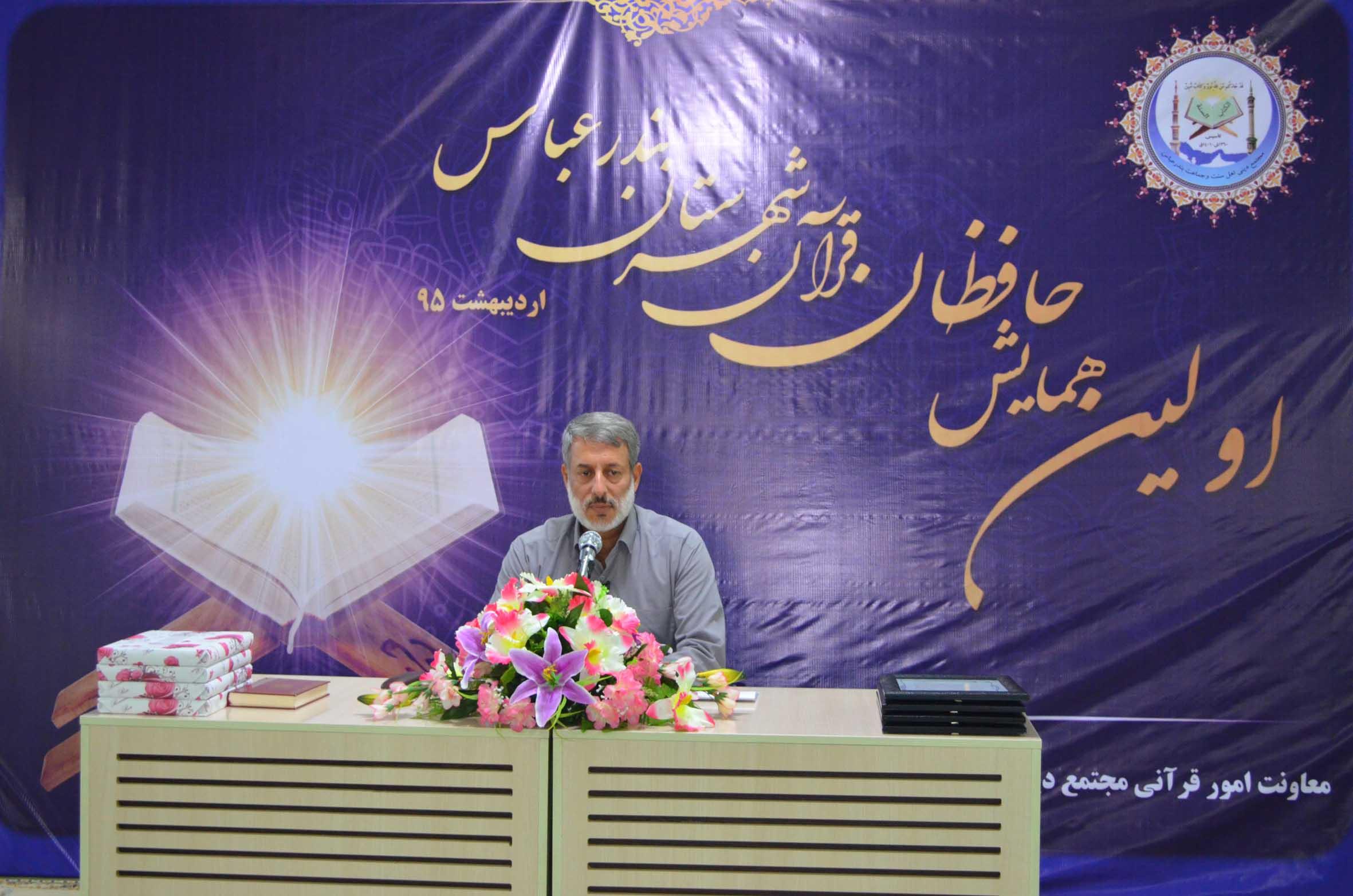 اولین همایش حافظان قرآن شهرستان بندرعباس - شیخ محمد صالح پردل