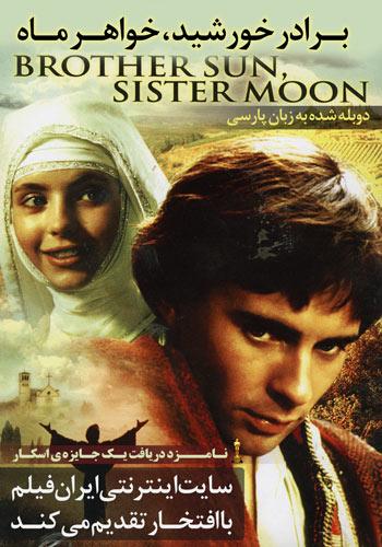دانلود فیلم Brother Sun, Sister Moon دوبله فارسی