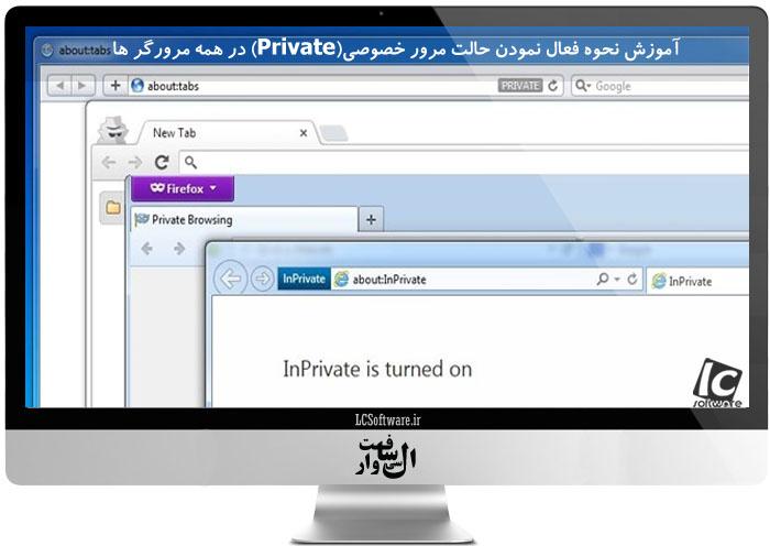 آموزش نحوه فعال نمودن حالت مرور خصوصی(Private) در همه مرورگر ها
