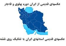عکس های ایران قدیم در دوره های مختلف
