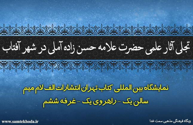 آثار علمی حضرت استاد علامه حسن زاده آملی در شهر آفتاب