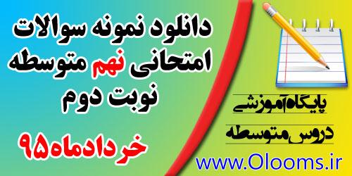 دانلود سوالات امتحان هماهنگ پیام های آسمانی(دینی) نهم کرمان خردادماه95