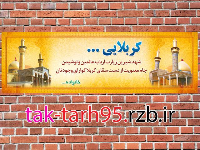 http://s7.picofile.com/file/8250437734/demo_karbala1_tak_tarh95.jpg