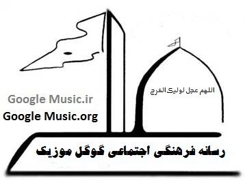 لوگوی گوگل موزیک