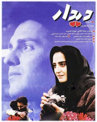 دانلود رایگان فیلم سینمائی دیدار 1373