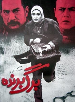 دانلود رایگان فیلم سینمائی برگ برنده 1382