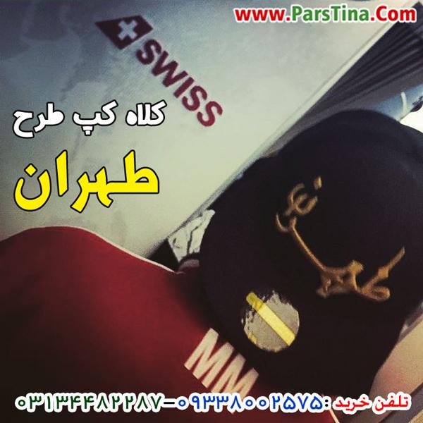 خرید کلاه طرح طهران
