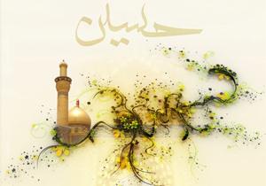 اس ام اس تبریک ولادت امام حسین (ع) روز پاسدار 21 اردیبهشت 95