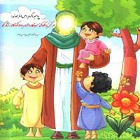 رفتار پیامبراکرم صلی الله علیه و آله و سلم با کودکان