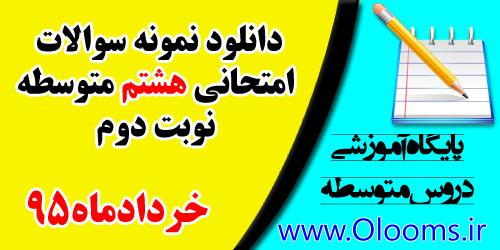دانلود سوال امتحان قرآن هشتم نوبت دوم خردادماه سری 2