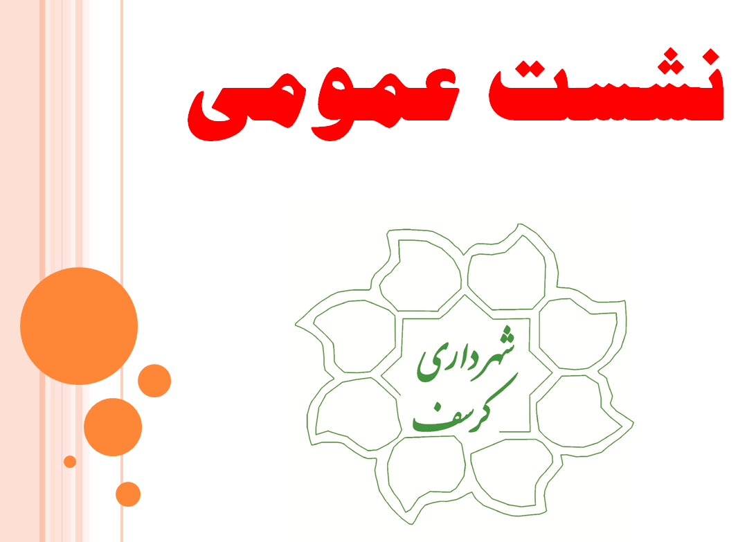 نشست عمومی شهردارواعضای شورای اسلامی شهر کرسف با شهروندان