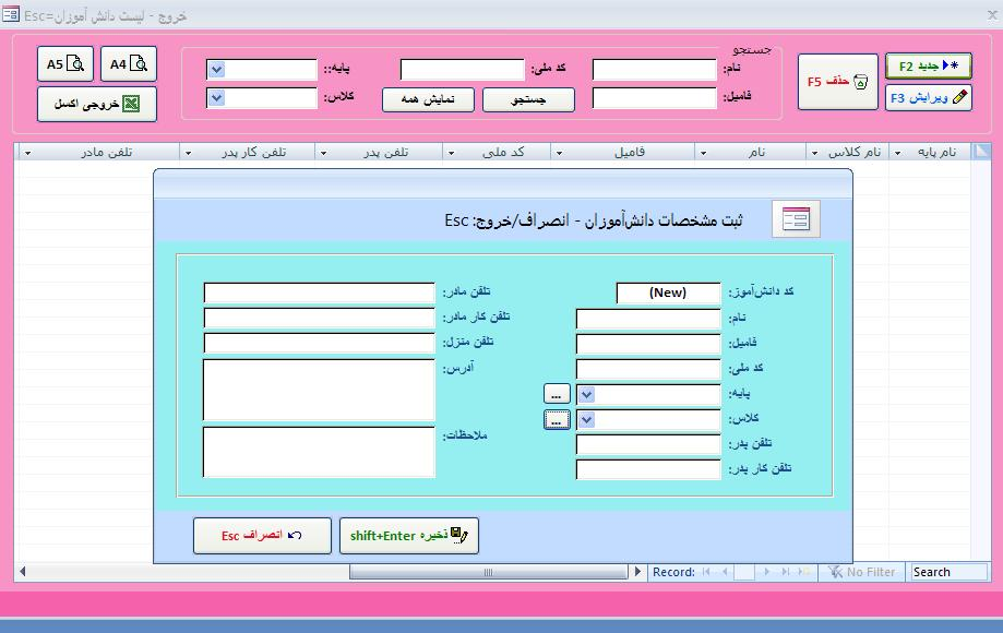 برنامه مشخصات دانشآموزان مدرسه با مايکروسافت اکسس
