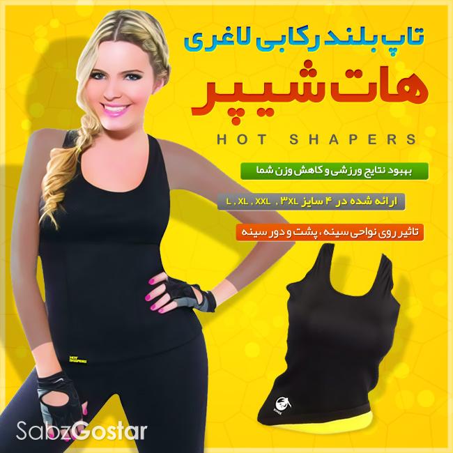 خرید پستی تاپ لاغری Hot SHapers, خرید ارزان تاپ لاغری Hot SHapers, خرید آنلاین تاپ لاغری Hot SHapers, خرید نقدی تاپ لاغری Hot SHapers, خرید و فروش تاپ لاغری Hot SHapers,