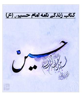 زندگی نامه کامل امام حسین