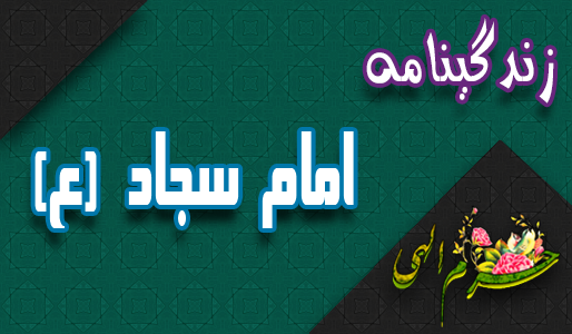 زندگینامه کامل  امام سجان (زين العابدين)