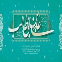 رفتار امیرالمؤمنین علی علیه السلام با ایرانی ها