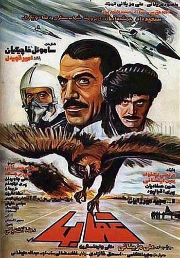 دانلود رایگان فیلم سینمائی عقاب ها 1363